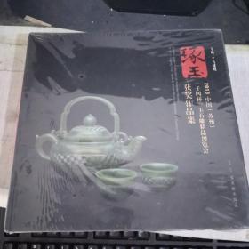 琢玉;2013中国(苏州){子冈杯}玉石雕精品博览会获奖作品集  精装