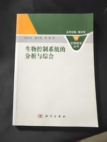 生物数学丛书:生物控制系统的分析与综合(11)