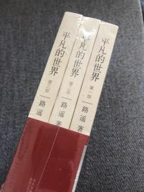 平凡的世界 全三册 原著完整版路遥中国当代小说经典文学多规格