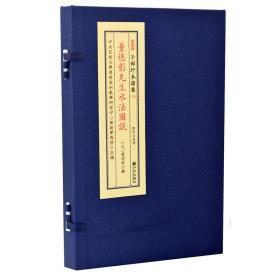 子部珍本备要第172种:董德彰先生水法图说竖版繁体线装书 9787510849565