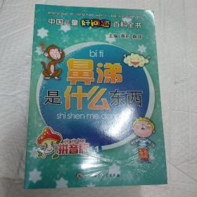 龚莉 鞠萍姐姐主编《中国儿童好问题百科全书》(全十册)【【全新未开封】】/【【中国大百科全书出版社权威出版本书共收录1000余个问题,并配以精美手绘。书中的问题全部来自孩子,以孩子的口吻提出,真实可信,富有想象力;同时涵盖各类问题:包括动物、植物、自然、人文、日常科技等各方面的问题,也包括科学家小时候的著名问题;问题都有启发性,培养创造性思维】】