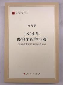正版包邮1844年经济学哲学手稿ZR9787010130033人民出版社马克思恩格斯