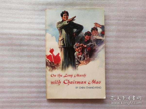 跟随毛主席长征【英文版】32开   外文出版社