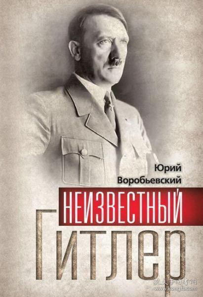 【精装俄文原版希特勒研究】《鲜为人知的希特勒:希特勒与瓦格纳》系统剖析了瓦格纳对希特勒的影响 Неизвестный Гитлер