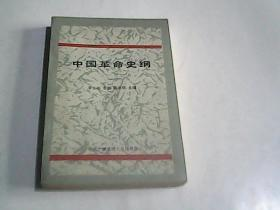中国革命史纲