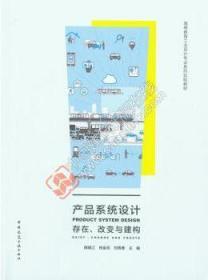 产品系统设计 存在、改变与建构 9787112248865 周晓江 中国建筑工业出版社 蓝图建筑书店
