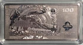 微缩版新世纪纪念钞100元银币
