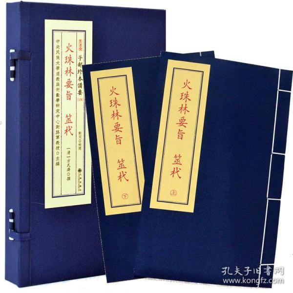 子部珍本备要第178种:火珠林要旨 筮杙竖版繁体手工宣纸线装书9787510849565