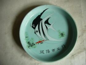 现代热带鱼纹磁盘