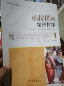 外国哲学名家丛书:叔本华的人生哲学