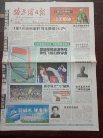 哈尔滨日报,2008年8月21日华国锋同志逝世讣告;哈尔滨政协原副主席李直同志逝世讣告,对开16版彩印。