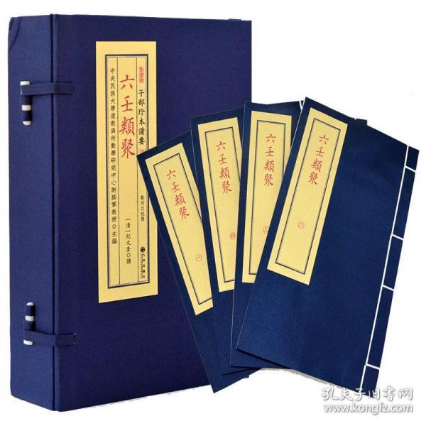 子部珍本备要第180种:六壬类聚竖版繁体手工宣纸线装古籍周易经9787510849565