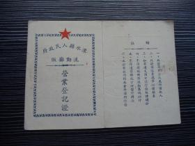1954年-溧水县人民政府-摊贩流动-营业证