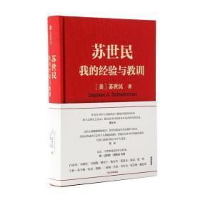 苏世民我的经验与教训 一本书读懂苏世民的投资人生 处世哲学畅销