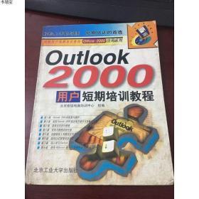 Outlook 2000用户短期培训教程