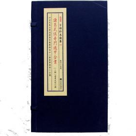 子部珍本备要第182种:诸葛武侯奇门遁甲全书竖版繁体线装书易经9787510849565
