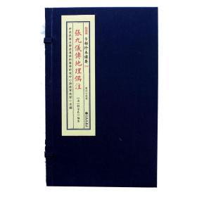 子部珍本备要第184种张九仪传地理偶注竖版繁体线装古籍周易经9787510849565