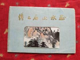傅二石三水画  明信片