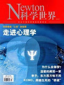 Newton科学世界杂志2020年7月/期 走进心理学