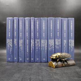 杨奎松教授主编·抗日战争战时报告初编:部队记闻(全11卷,精装)