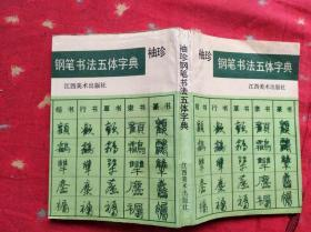袖珍钢笔书法五体字典