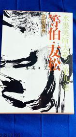 函套/八开大本/水墨美术大系 9 等伯 友松/1973年/初版初印/讲谈社