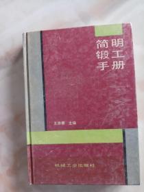 简明锻工手册