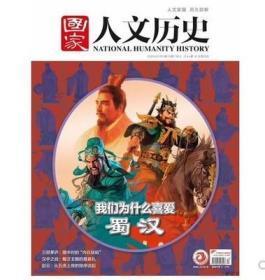 国家人文历史杂志2020年7月上第13期总第253期 我们为什么喜爱蜀汉