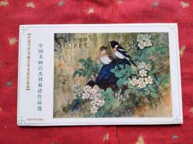 明信片:中国书画百杰刘菊清作品选.8张