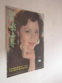 电影世界        1988年第7期
