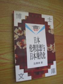 日本伦理思想与日本现代化