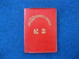 文革日记本:定襄县计划生育合作医疗先进集体先进工作者代表会议纪念