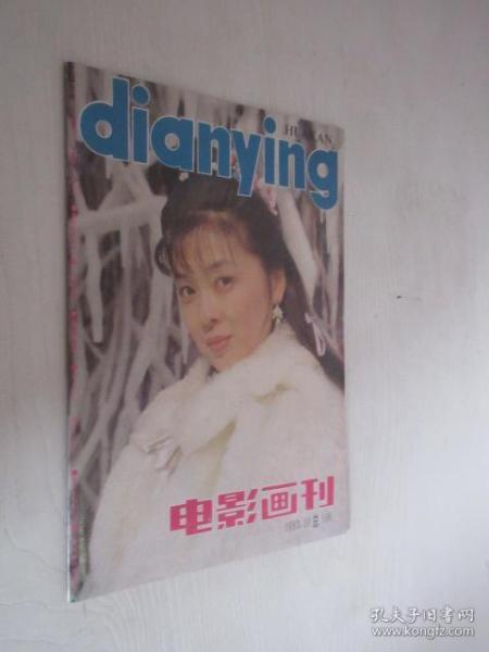 电影画刊        1993年第10期
