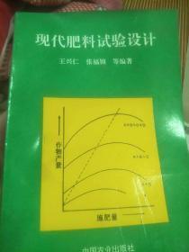 现代肥料试验设计