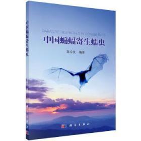 中国蝙蝠寄生蠕虫 正版 马金友 9787030452405