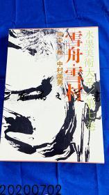 函套///八开大本/水墨美术大系(第七卷)雪舟 雪村/1973年/初版初印/讲谈社