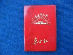 文革日记本:东方红,毛主席万岁