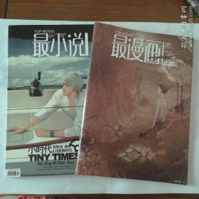最漫画(2009.9)+最小说(2009 13.15.16.17)