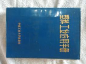 塑料工业应用手册