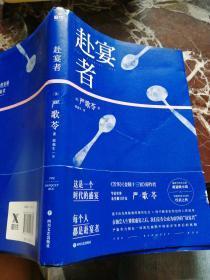 赴宴者(严歌苓透视当代社会、惊艳欧美文坛的重量级小说!)
