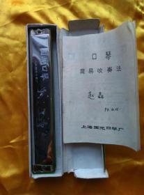 上海国光牌口琴