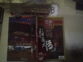 西藏人文地理2016 7