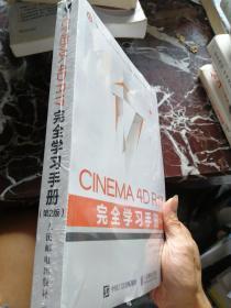 CINEMA 4D R17 完全学习手册 第2版