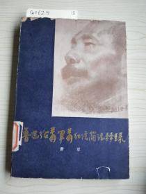 鲁迅给萧军萧红信简注释录。