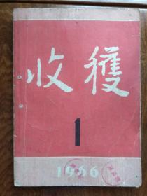 收获1966年第1期(总第13期)
