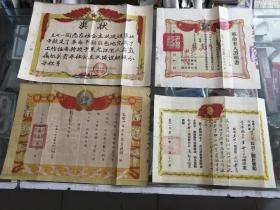 一个人的立功奖状证书,中国人民志愿军抗美援朝,革命军人证明书(中国人民解放军第四野战军)4张