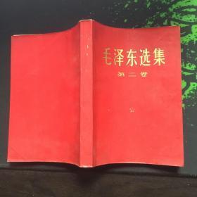 毛泽东选集(第二卷)66年改横排版68年北京5印