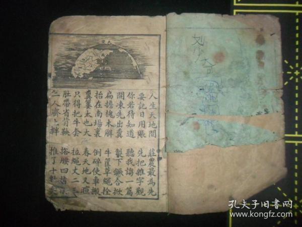 民国,安东县《绘图日用杂字》