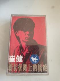 崔健新长征路上的摇滚(磁带首版)