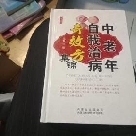 中老年自我治病奇效方集锦(第2版)正版